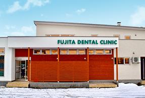 医療法人社団藤田歯科医院の画像