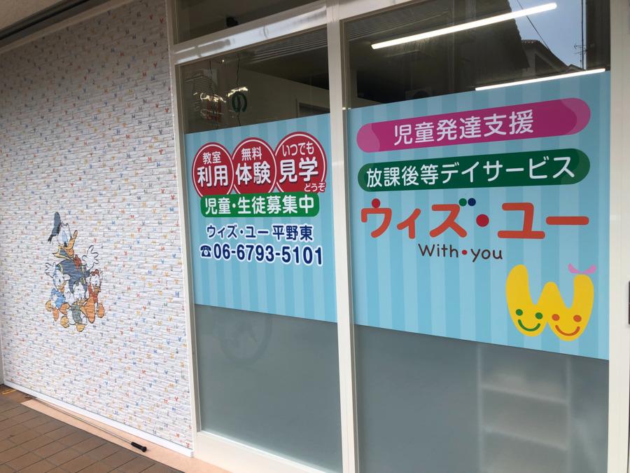 放課後等デイサービス ウィズ・ユー 平野東【2021年08月02日オープン】(児童指導員の求人)の写真: