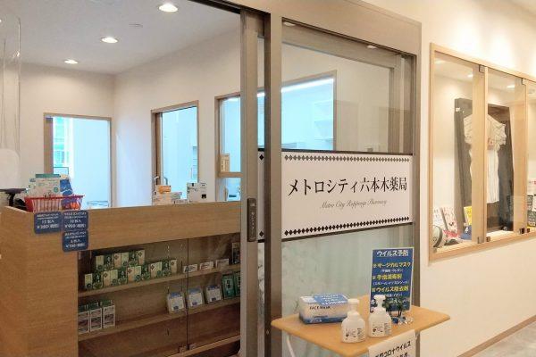 株式会社子安 メトロシティ六本木薬局の画像