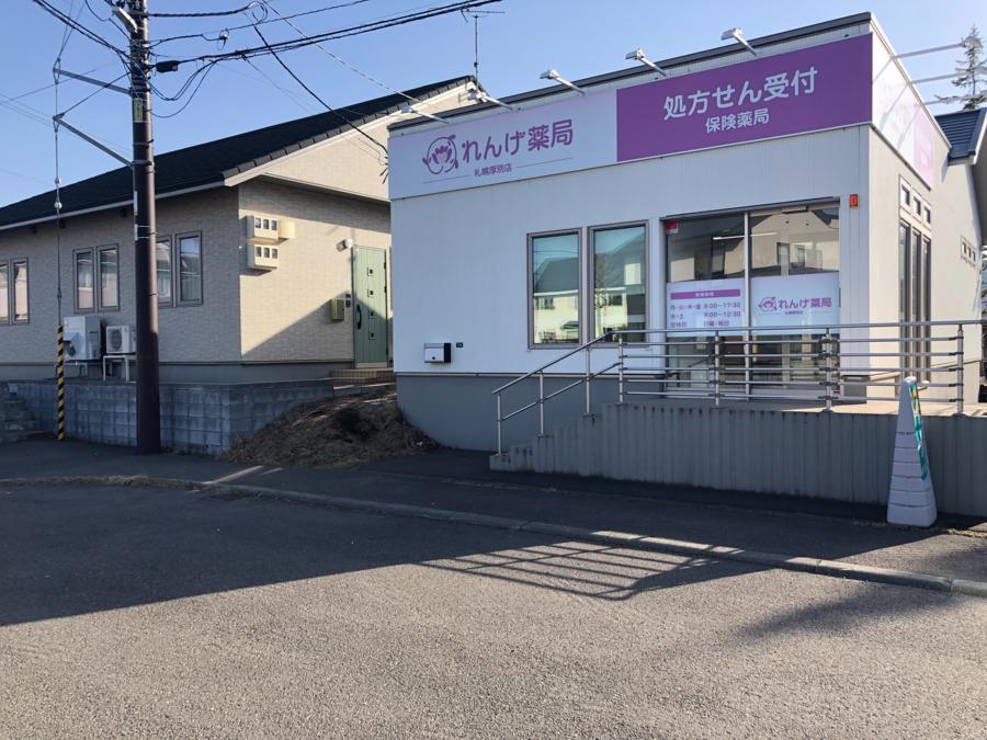 れんげ薬局札幌厚別店の画像
