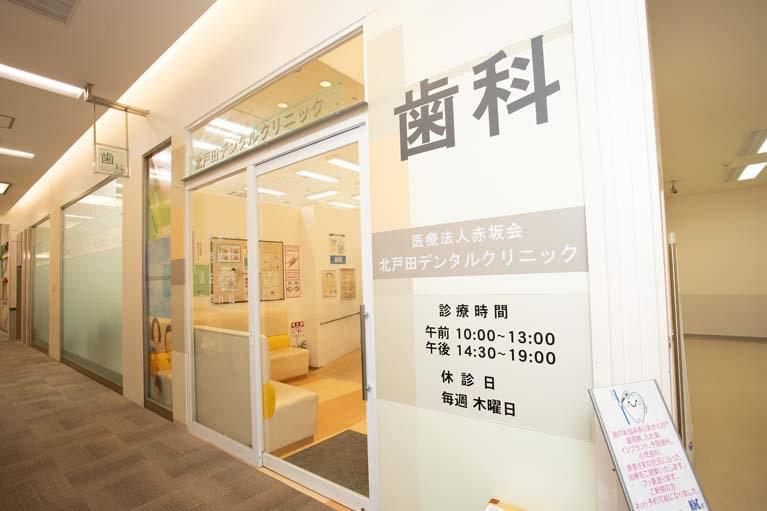 北戸田デンタルクリニックの画像