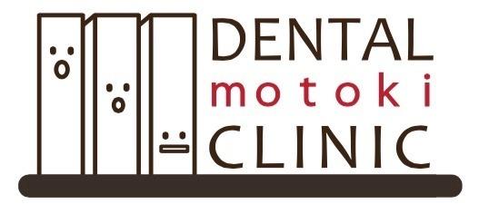 医療法人 徳治会 MOTOKI DENTAL CLINICの画像
