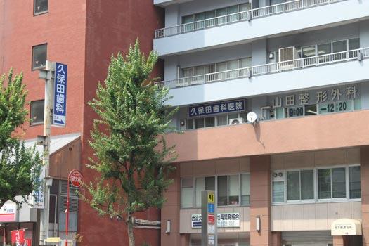 山田整形外科医院の画像