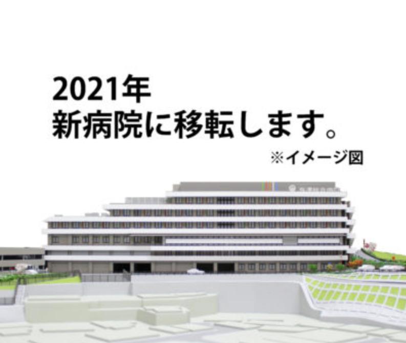 有澤総合病院の画像