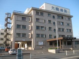 六輪病院の画像