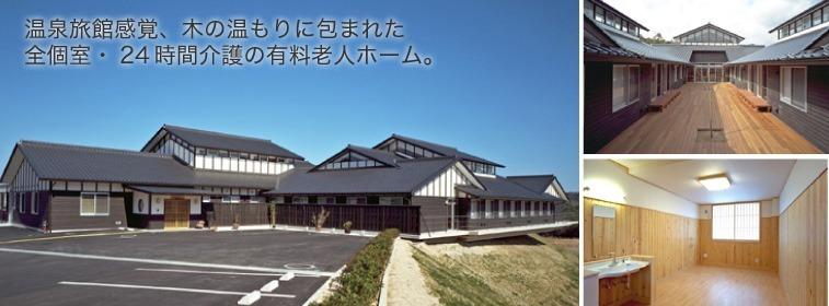介護付有料老人ホーム故郷 - 八本松の画像