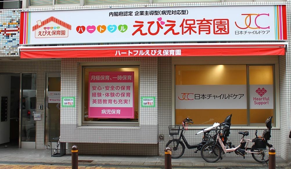 ハートフルえびえ保育園の写真: