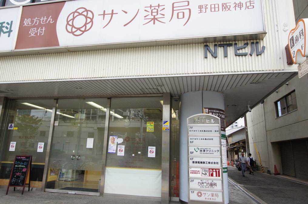 サン薬局 野田阪神店の画像