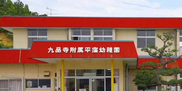 九品寺附属平窪幼稚園の画像