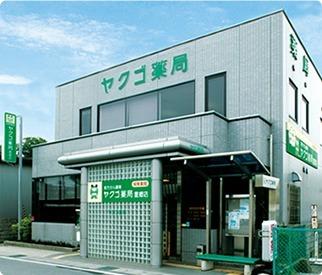 ヤクゴ薬局 豊郷店の画像