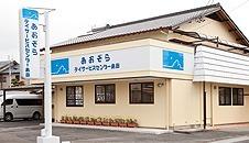 あおぞらデイサービスセンター島田の画像
