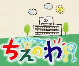 ほうかご教室 ちえのわ 吉島東の画像