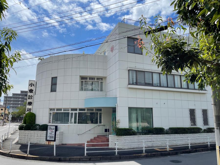 医療法人小倉診療所の画像