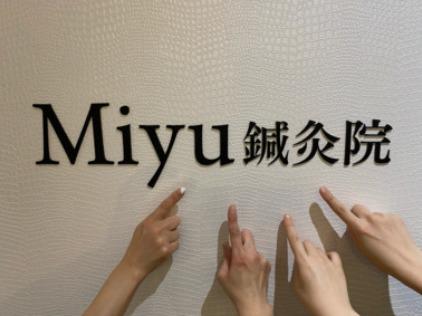 Miyu鍼灸院の画像