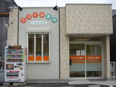 スマイル薬局たかみち店の画像