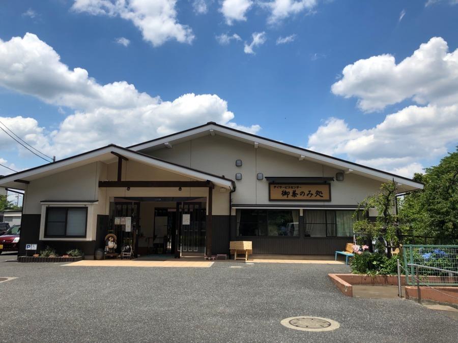 第2デイサービスセンターお茶飲み処の写真1枚目: