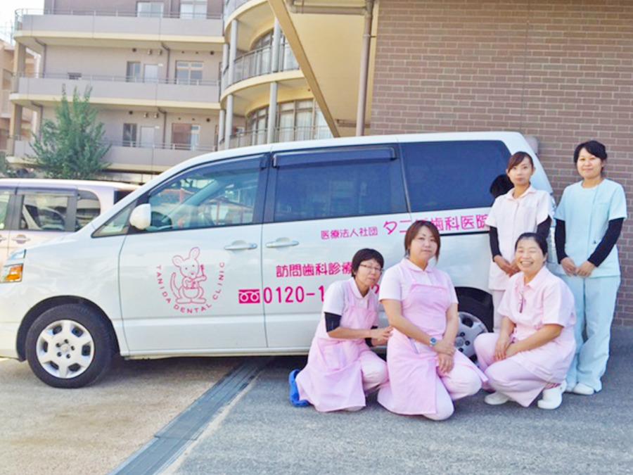 タニダ歯科医院・訪問ステーション(歯科衛生士の求人)の写真1枚目:訪問チームです。写真に写っているのは1号車です。