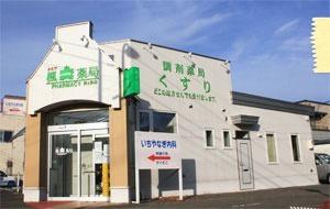 楓薬局 東4条店の画像