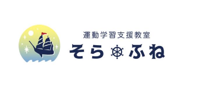 運動学習支援教室「そら・ふね」長浦の画像