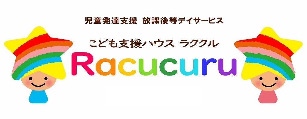 こども支援ハウスRacucuruの画像