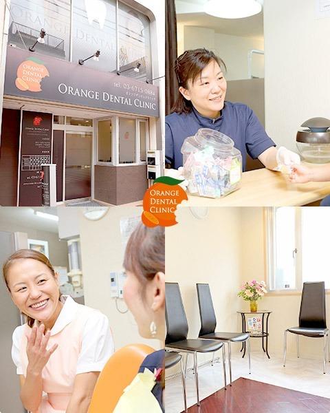 オレンジデンタルクリニック(歯科衛生士の求人)の写真1枚目: