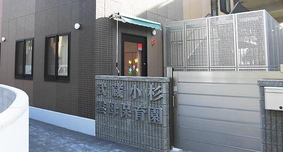 武蔵小杉雲母保育園