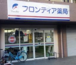 フロンティア薬局 北園田店の画像