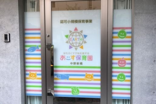 あーす保育園 中野新橋(保育士の求人)の写真:
