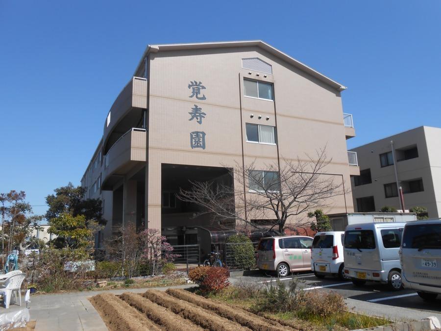 デイサービスセンター覚寿園の画像