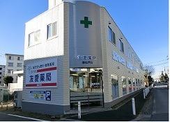友愛薬局 東松戸店の写真1枚目:
