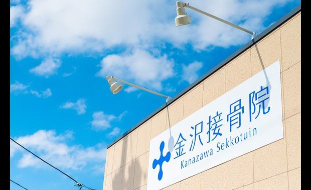 金沢接骨院の画像