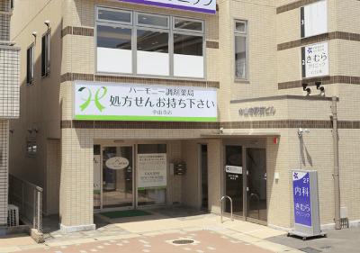 ハーモニー調剤薬局中山寺店の画像