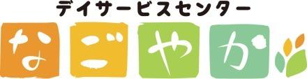 デイサービスセンターなごやか羽田の画像