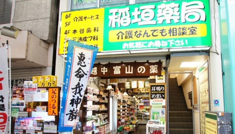 稲垣薬局 介護サービスの画像