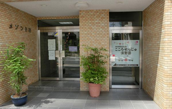 株式会社こころケアプラン こころせんじゅ保育園