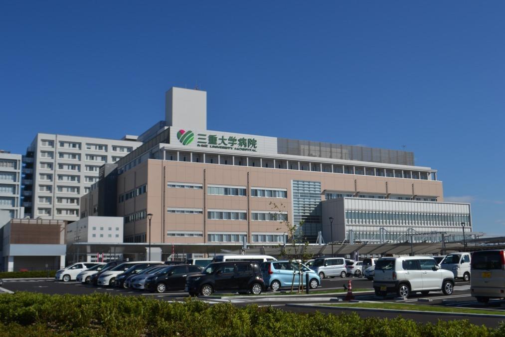 三重大学医学部附属病院の画像