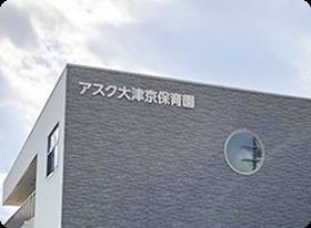 アスク大津京保育園の画像