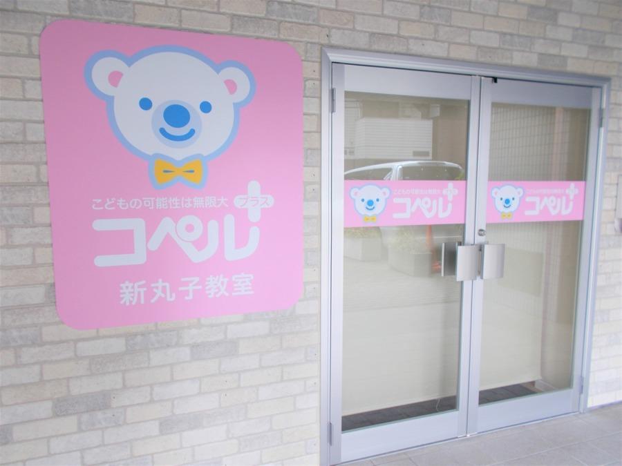 コペルプラス 新丸子教室の画像