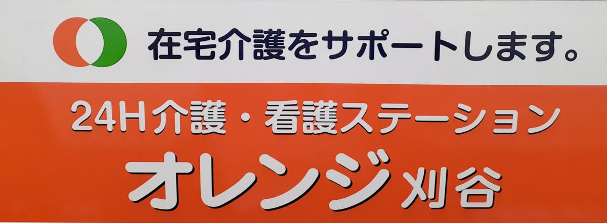 24H介護・看護ステーション オレンジ刈谷の画像