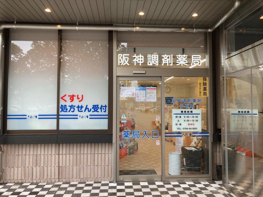 I&H株式会社 阪神調剤薬局 小野店の画像