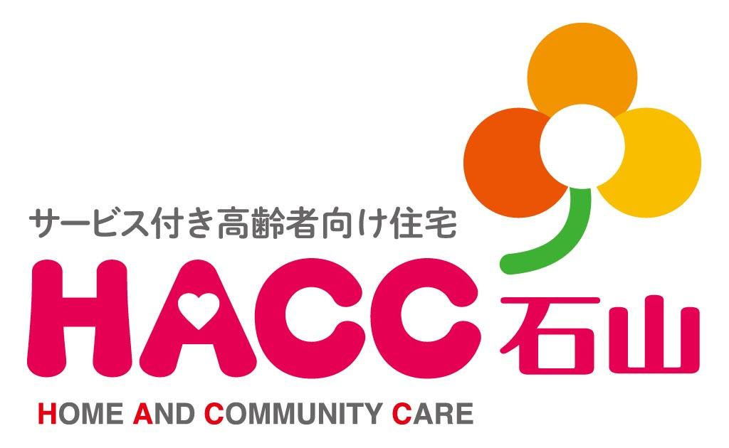 サービス付き高齢者向け住宅 HACC石山の画像