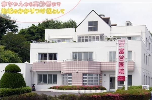 富谷医院の画像