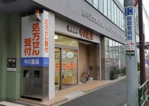 中川薬局関町店の画像