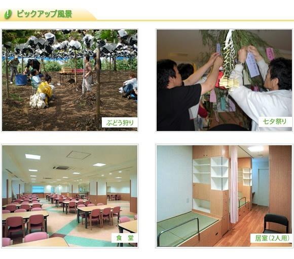 救護施設 横浜市浦舟園の画像