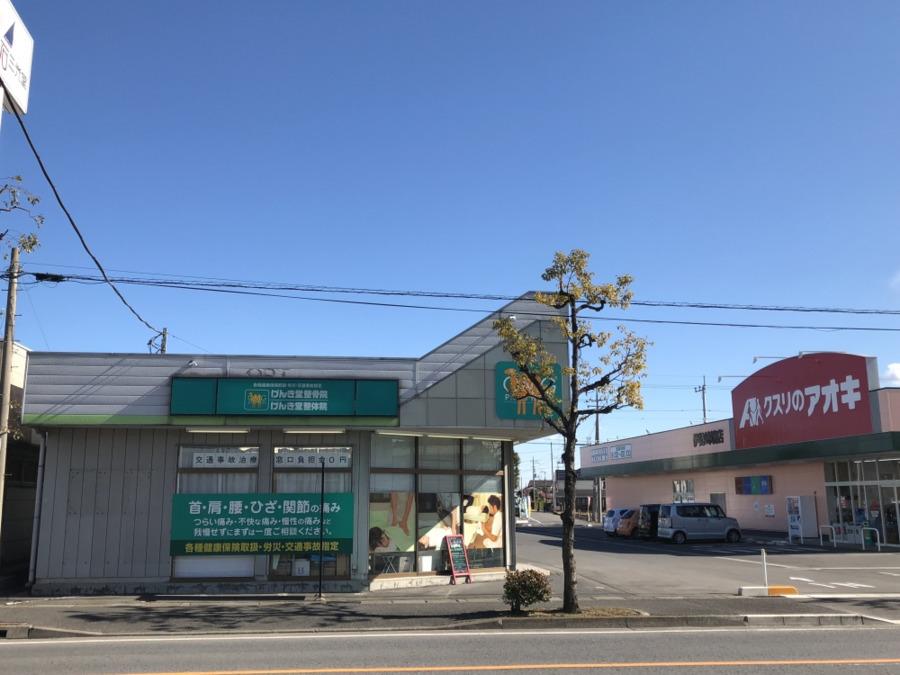げんき堂整骨院 伊勢崎境町の画像