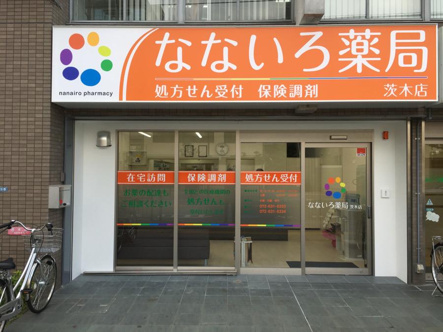 なないろ薬局 茨木店の画像