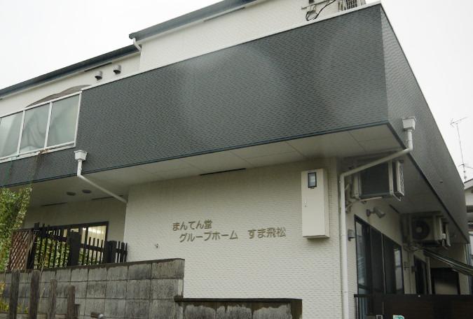 グループホーム すま飛松の画像