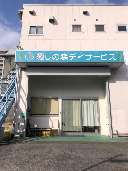 癒しの森デイサービス 八戸ノ里の画像
