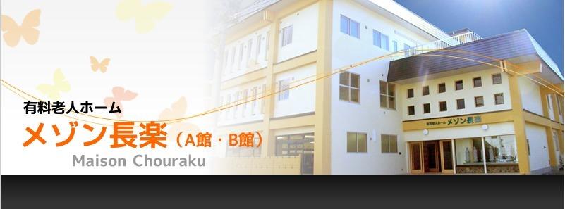 有料老人ホームメゾン長楽の画像