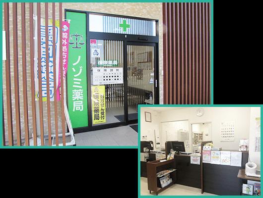 ノゾミ薬局の画像